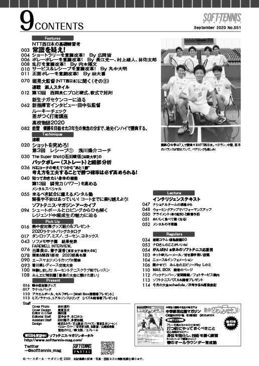 ソフトテニスマガジン2020年9月号