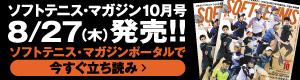 ソフトテニスマガジン10月号立ち読み