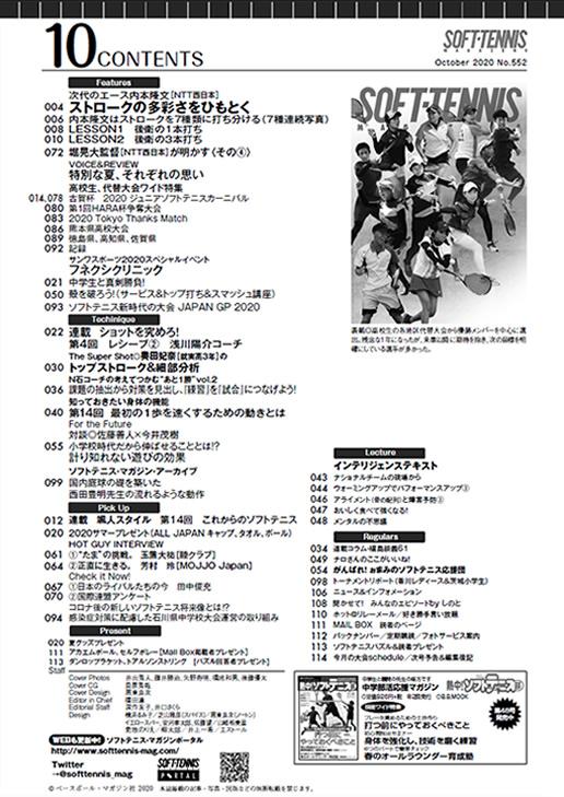 ソフトテニスマガジン2020年10月号