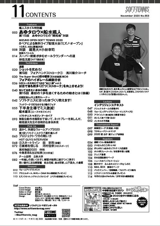 ソフトテニスマガジン2020年11月号