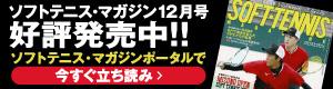 ソフトテニスマガジン12月号立ち読み