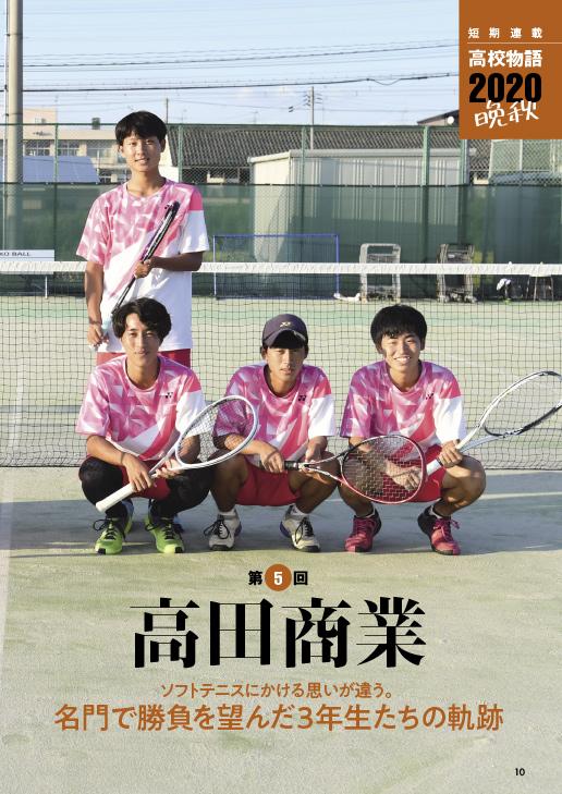 ソフトテニスマガジン2020年12月号