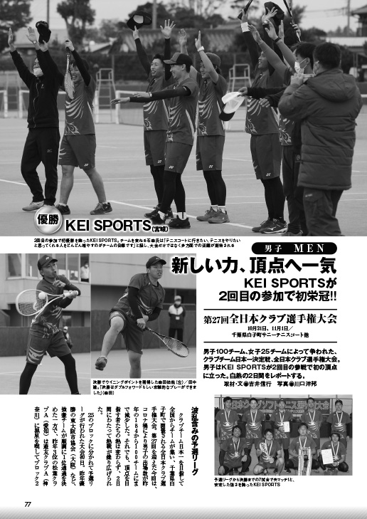 ソフトテニスマガジン2021年1月号