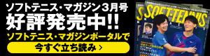 ソフトテニスマガジン3月号立ち読み