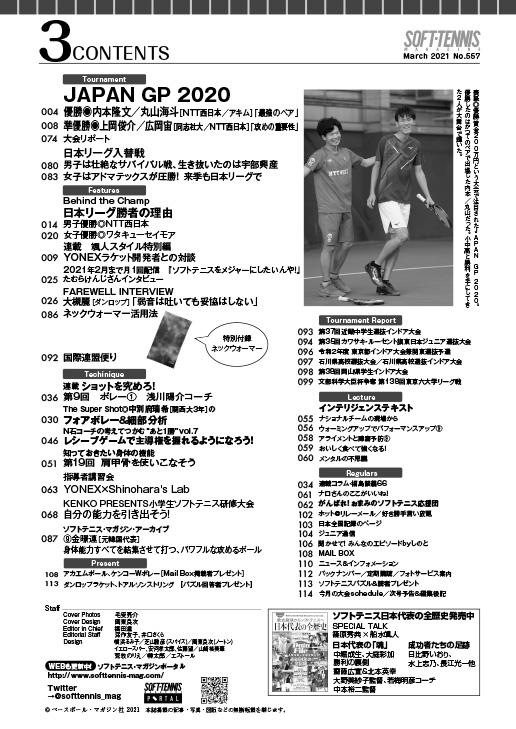 ソフトテニスマガジン2021年3月号