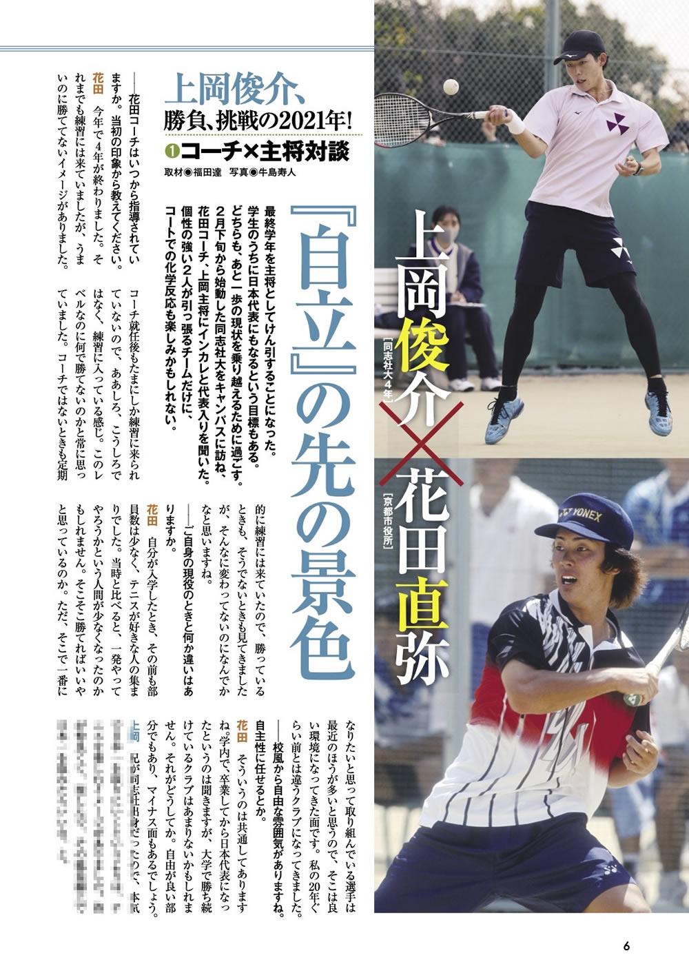 ソフトテニスマガジン2021年4月号