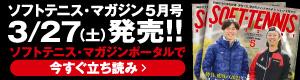 ソフトテニスマガジン5月号立ち読み