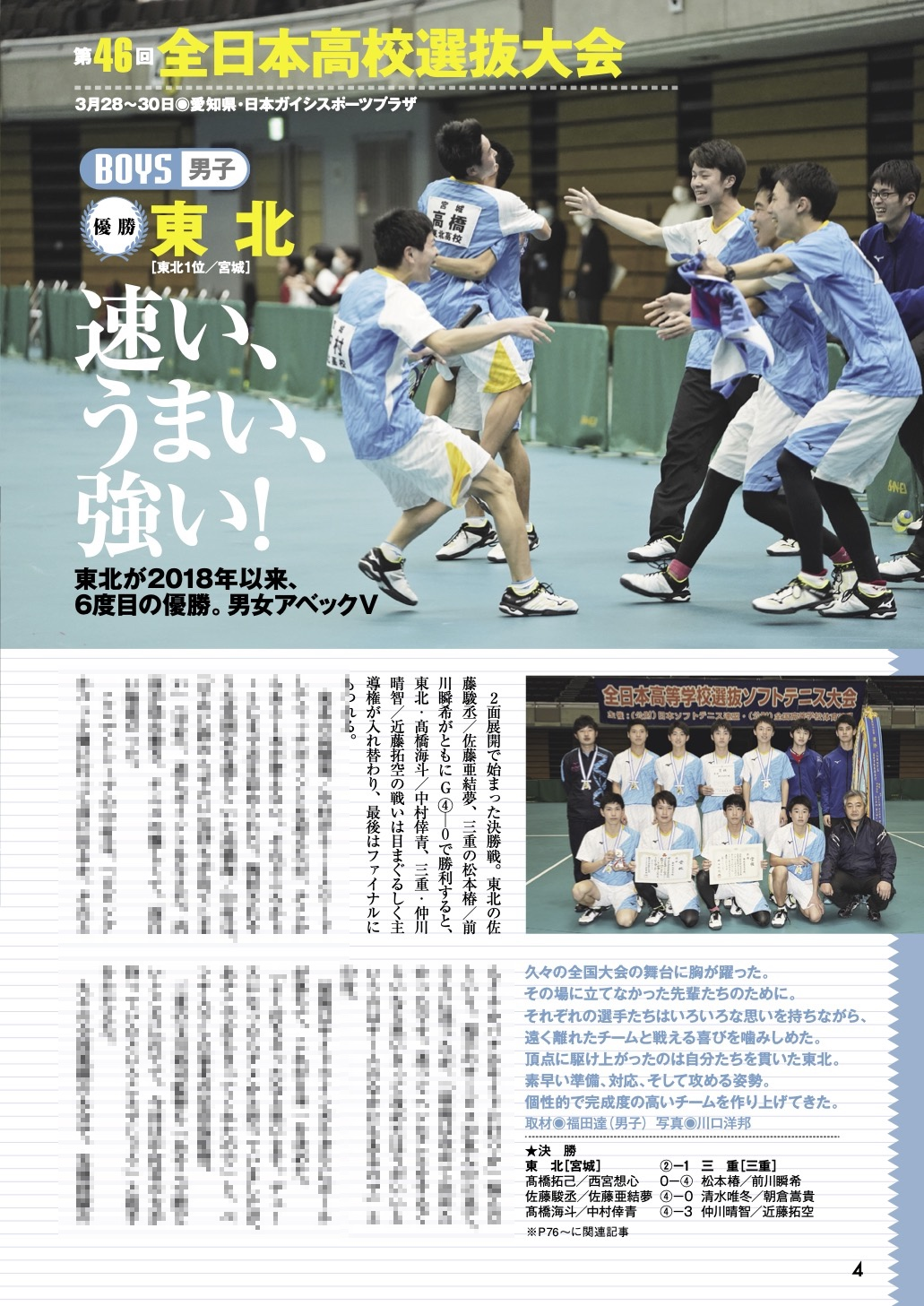 ソフトテニスマガジン2021年5月号