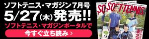 ソフトテニスマガジン7月号立ち読み