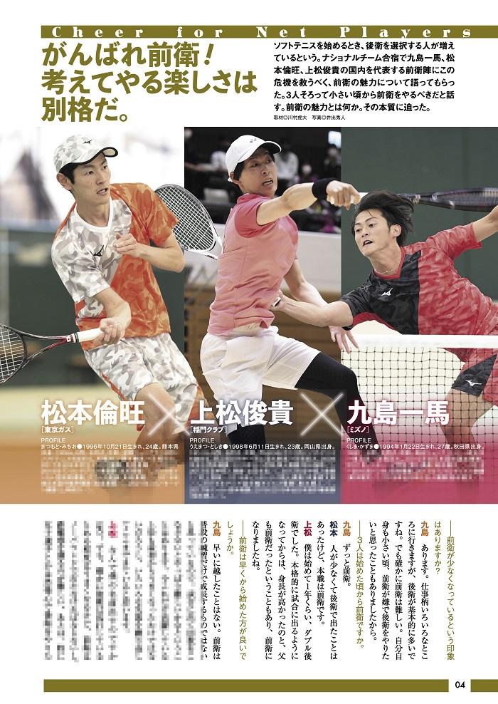 ソフトテニスマガジン2021年7月号