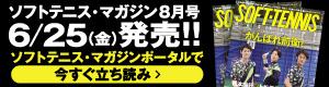 ソフトテニスマガジン8月号立ち読み