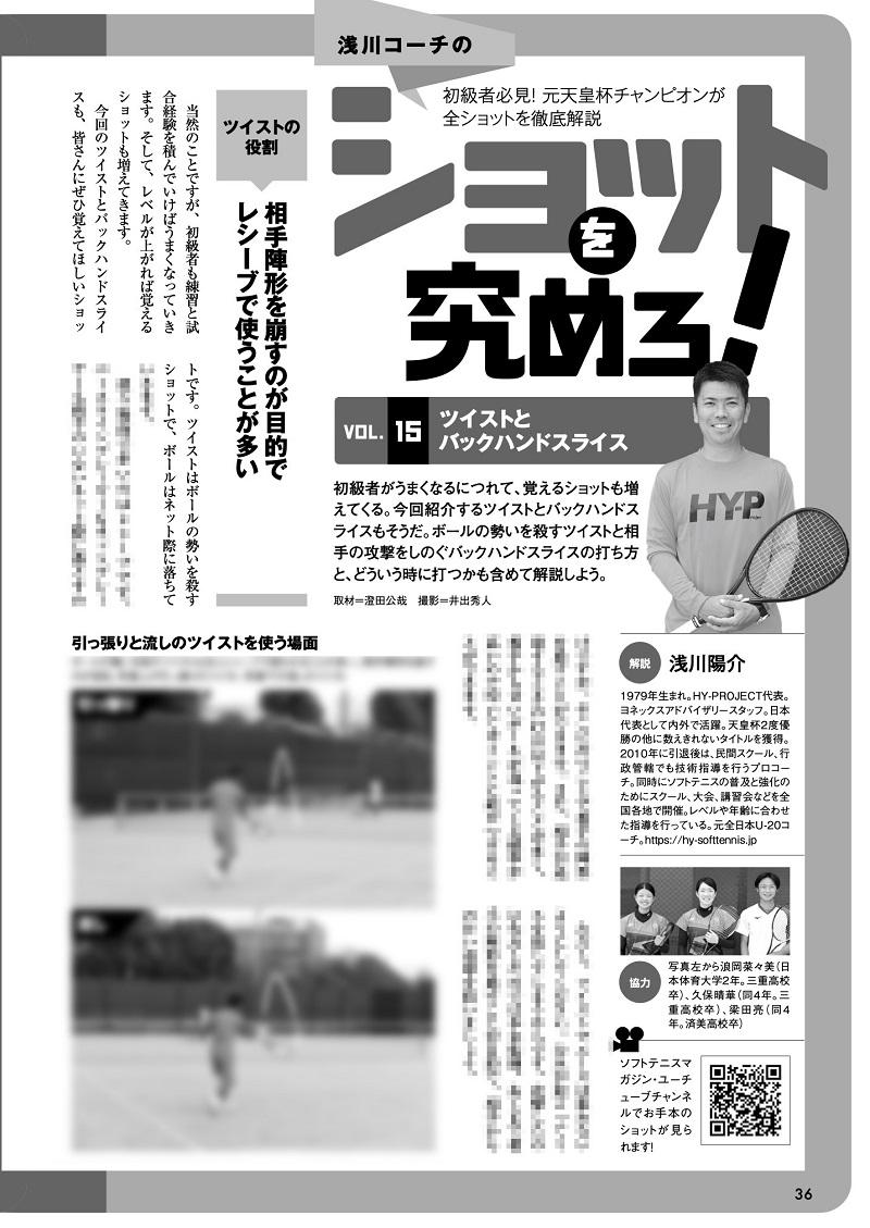 ソフトテニスマガジン2021年9月号