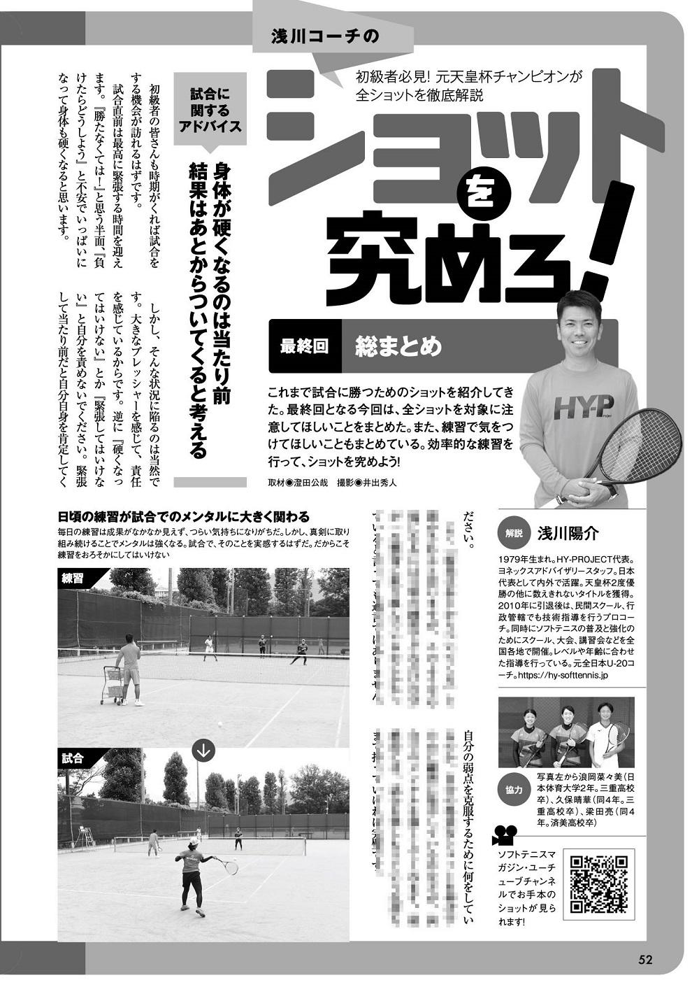 ソフトテニスマガジン2021年10月号