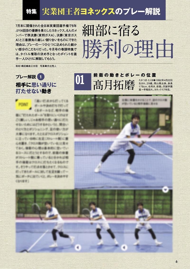 ソフトテニスマガジン2021年11月号